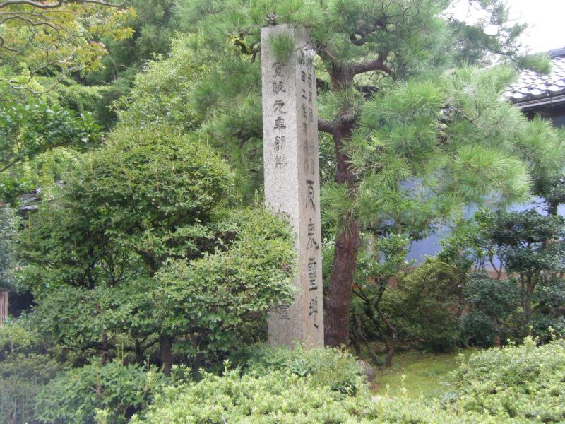深谷温泉「元湯石屋」の石碑