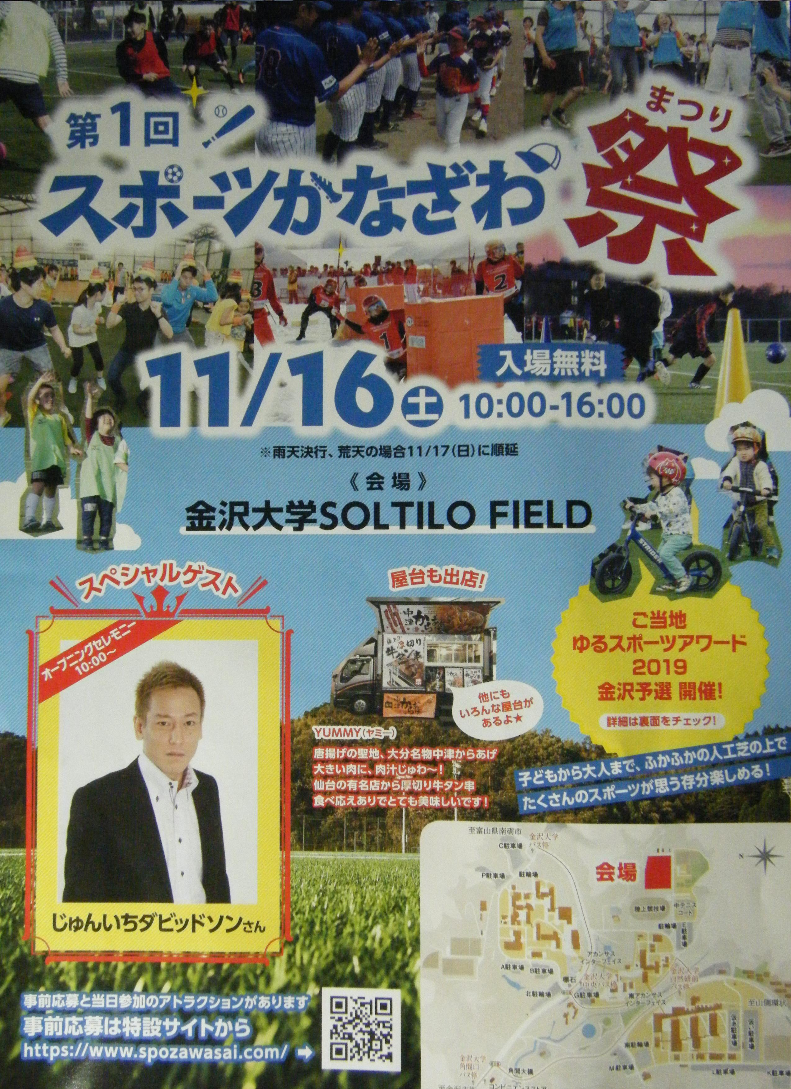 第1回スポーツかなざわ祭~スポざわ祭~