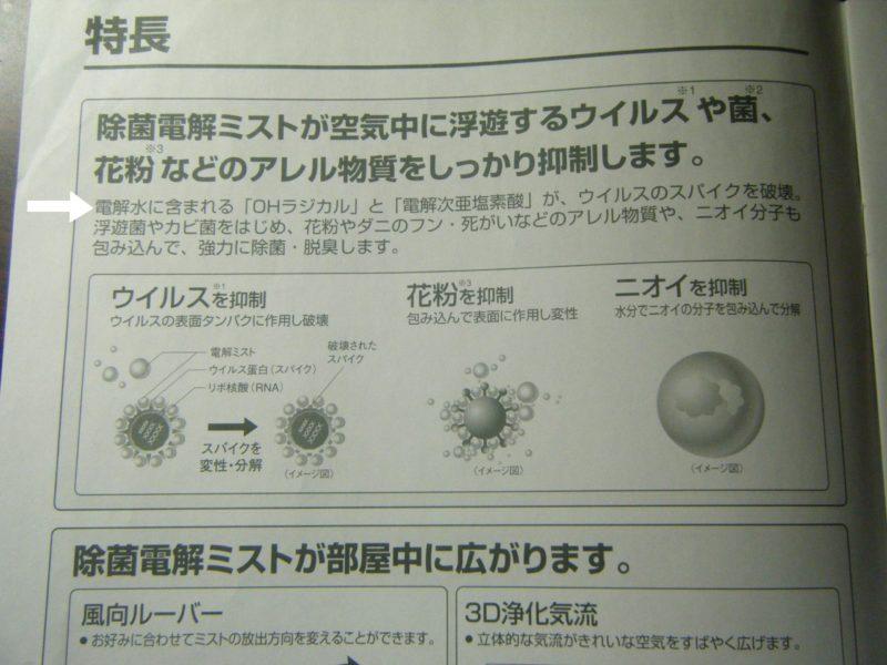 【サンヨー空気清浄器ABC-VW26B】えっ!次亜塩素酸で空気を洗うジアイーノのご先祖様?