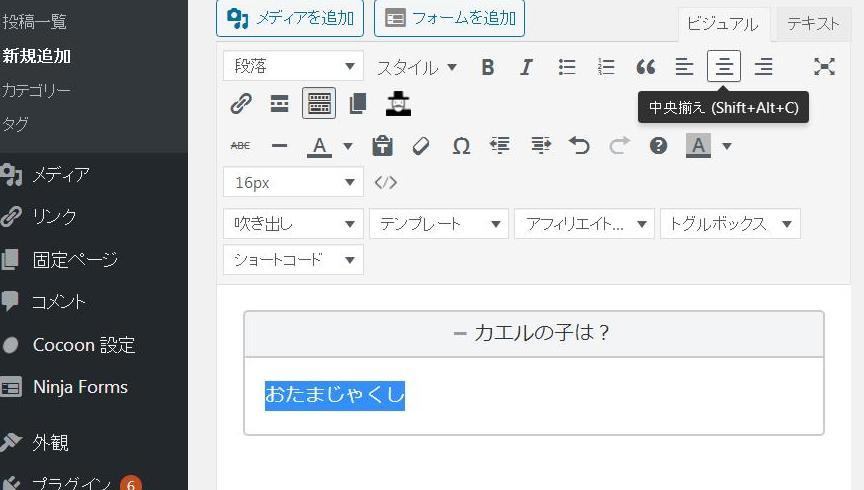 【コクーン/トグルボックス】クイズなど複数のQ&Aを作る方法