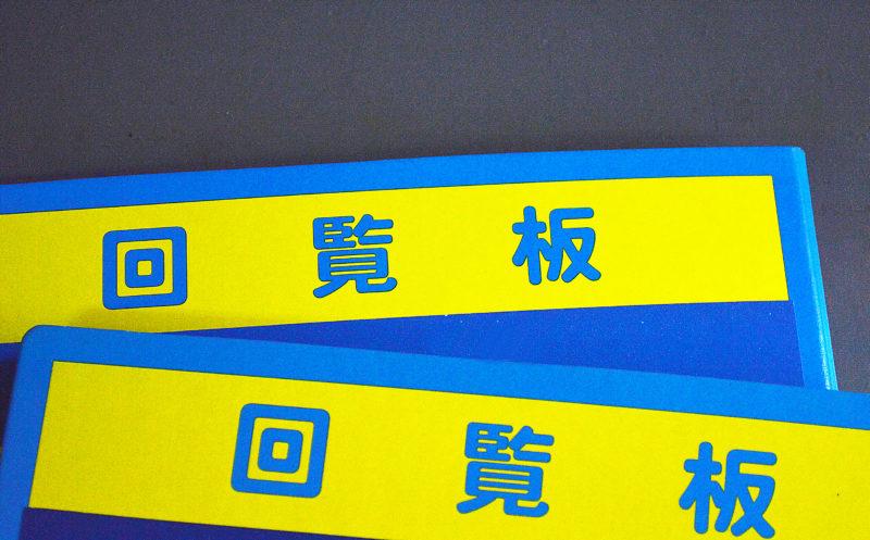 【金沢市】町会活動の縮小、延期、中止