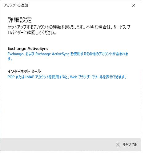【BIGLOBE】Windows 10のメールアプリ設定