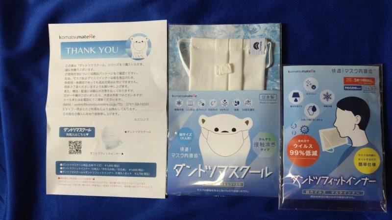 【夏マスク涼感】小松マテーレのダントツマスクール