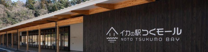【イカの駅つくモール】日本百景の九十九湾にオープン