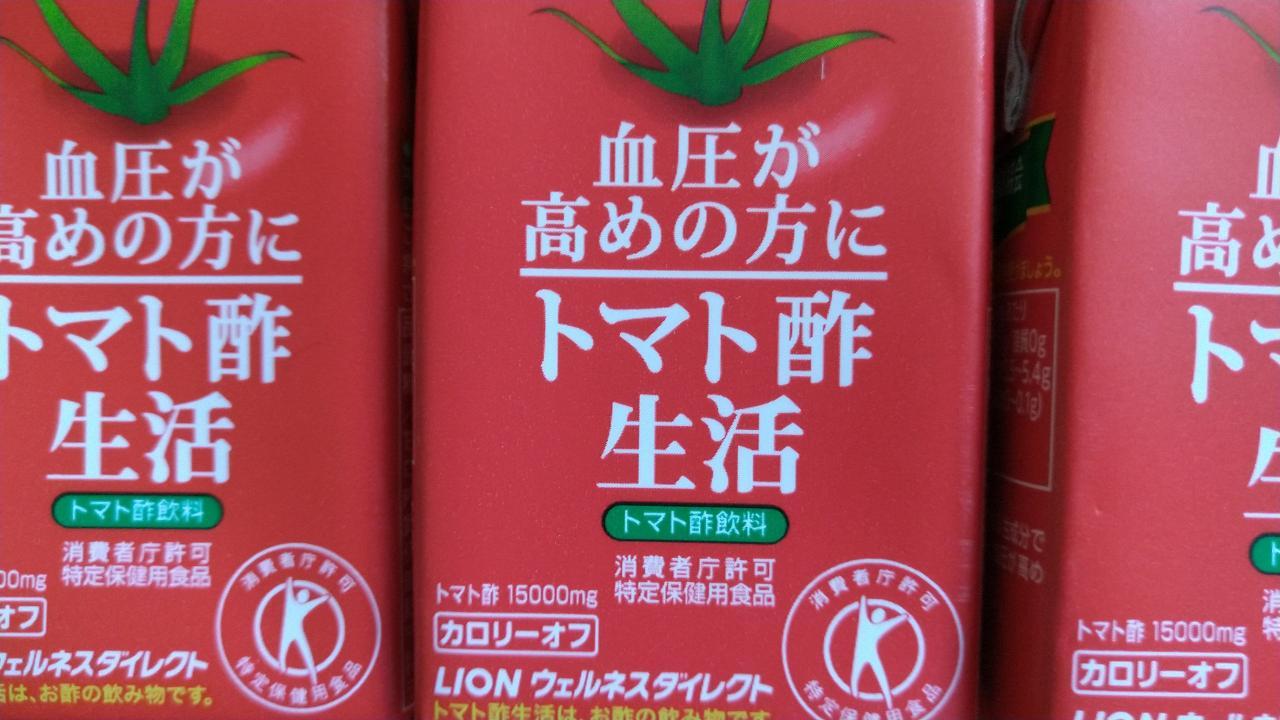 【トマト酢】血圧や血糖値が気になる方の最強食品