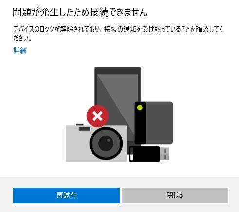 【アンドロイド】USBで PC に写真や動画を転送