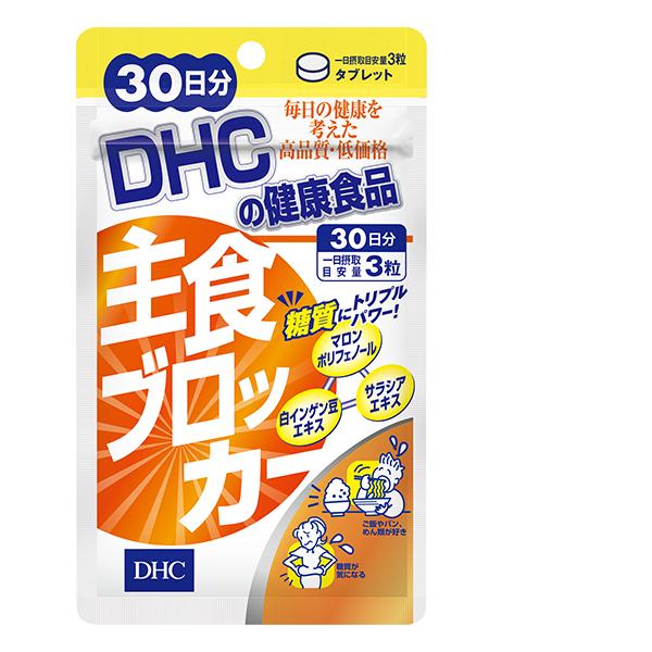 【DHCの主食ブロッカー】炭水化物を思い切り食べたい!