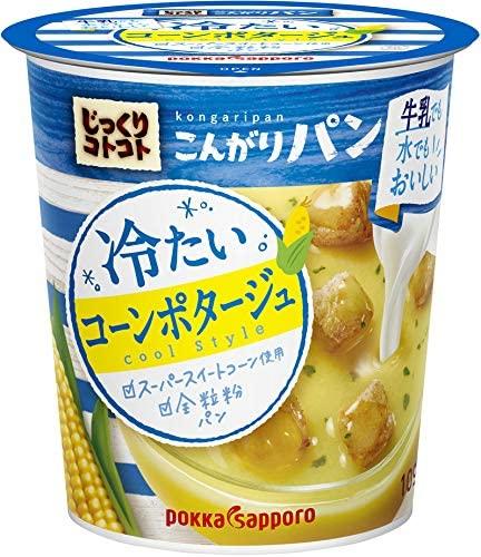 【ポッカの夏スープ】冷たくて美味しいコーンポタージュ