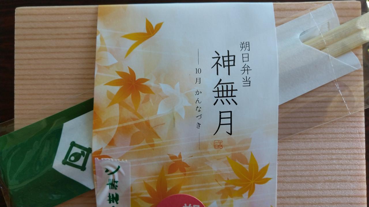 【芝寿しの朔日(ついたち)弁当】10月は秋鮭の旬を味わう