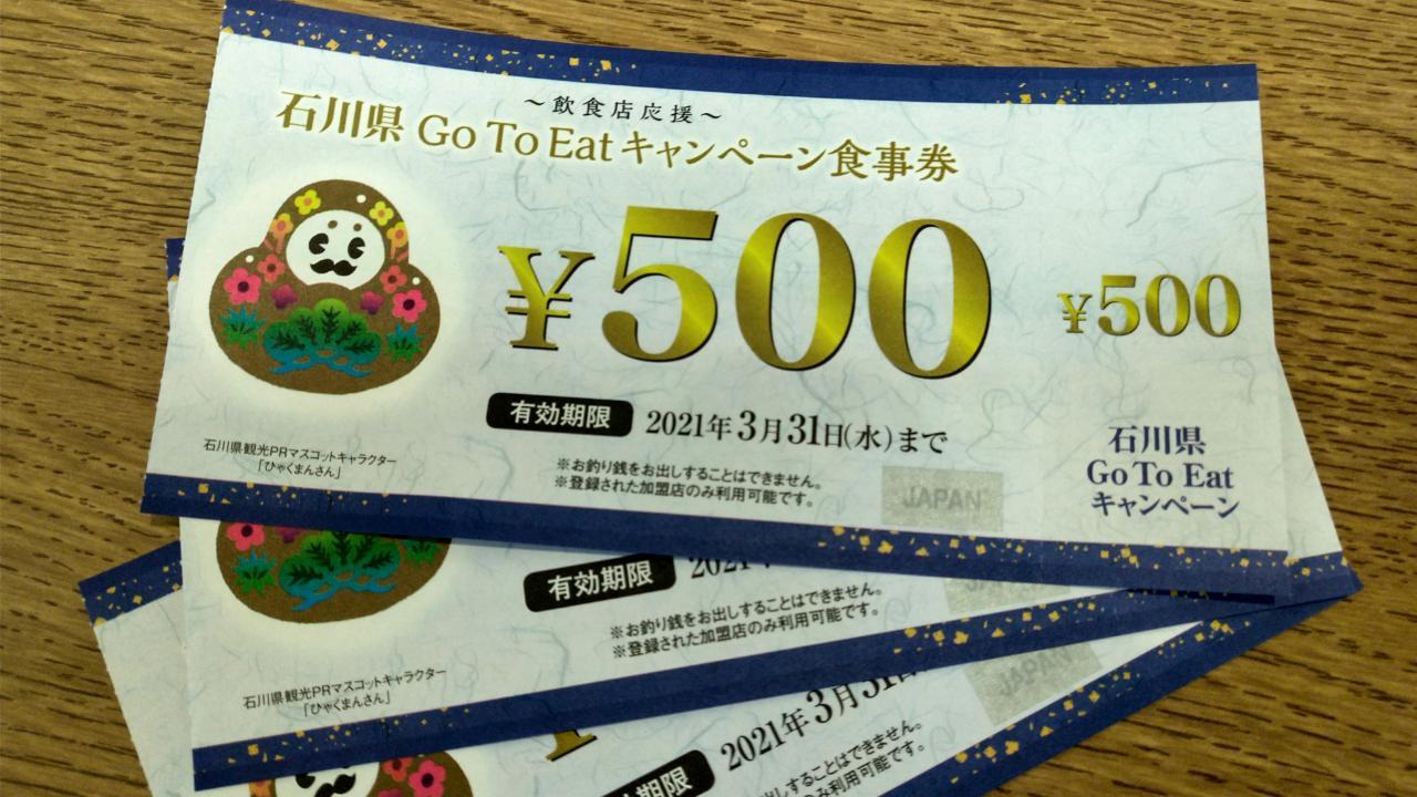 【石川県】Go To Eatキャンペーン