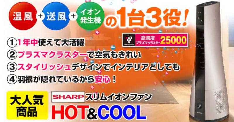 【シャープPF-JTH1-Nl】 おすすめスリムイオンファンHOT&COOL