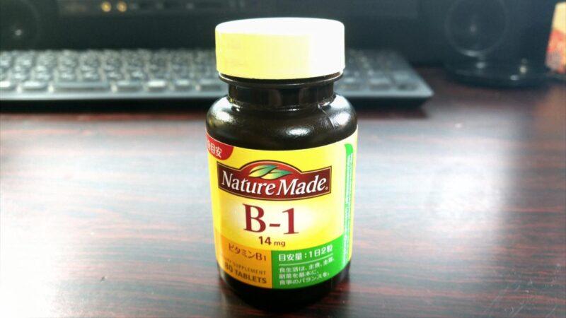 【便秘解消】えっ!ビタミンB1が効くんだ
