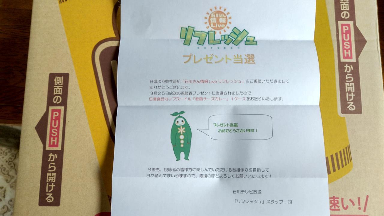 【カップヌードル】欧風チーズカレー