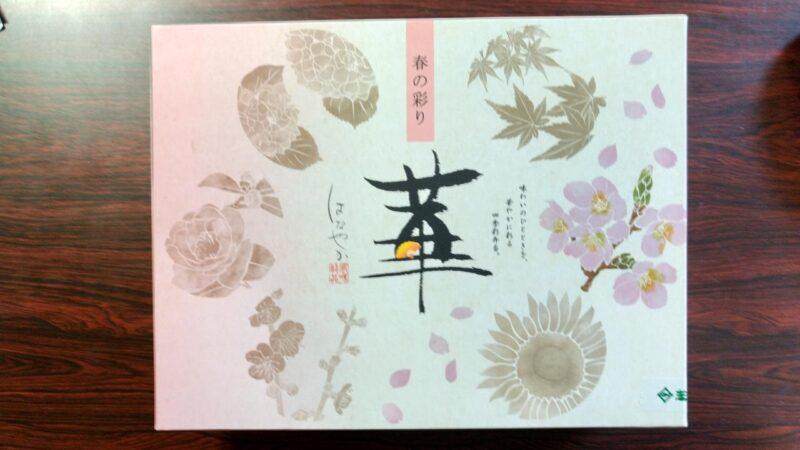【華(はなやか)】芝寿しの月替弁当(4月)