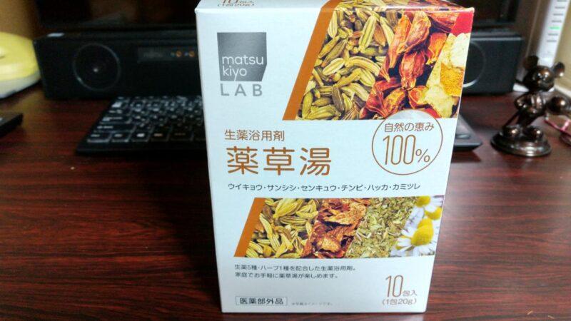 【生薬浴用剤】お手頃なマツキヨの薬草湯