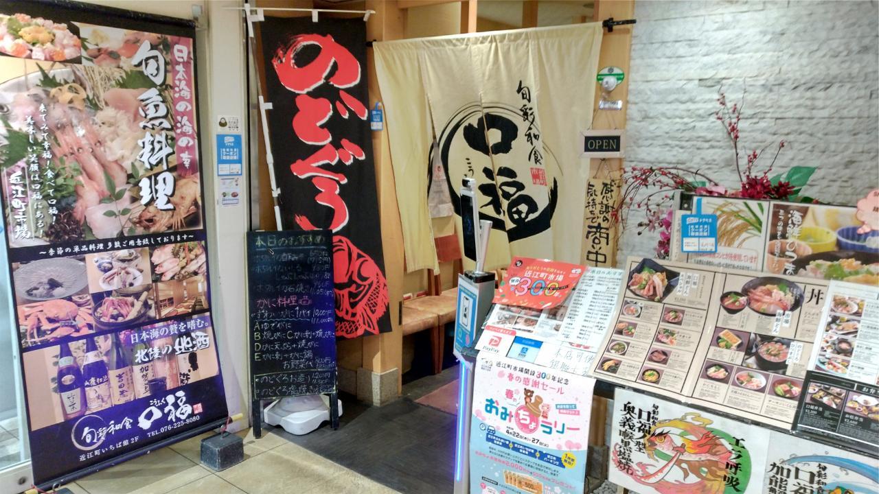 【口福(こうふく)】近江町市場の美味しいお店