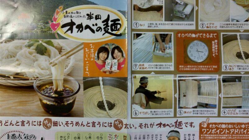 【半田そうめんオカベの麺】夏はこれ!超ツルツル感がたまらない♪
