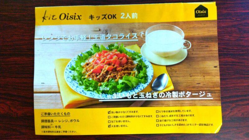 【食材の通販】OISIX(オイシックス)にハマッテいます